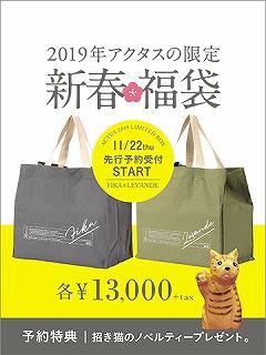 2019Limited Box-BLOG-予約受付スタート
